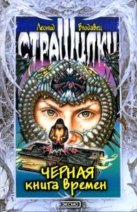 Черная книга времен - Леонид Влодавец