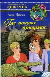 Где ночуют призраки - Анна Дубчак