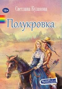 Полукровка - Светлана Кулакова