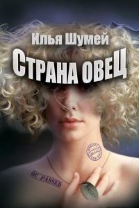 Страна овец - Илья Шумей