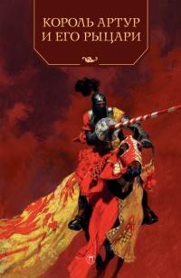 Король Артур и его рыцари - Андрей Ефремов