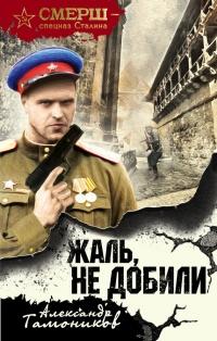 Жаль, не добили - Александр Тамоников