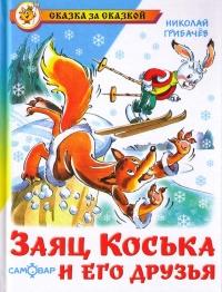 Заяц Коська и его друзья - Николай Грибачев