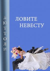 Ловите невесту - Люттоли