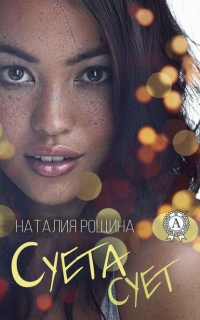 Суета сует - Наталия Рощина