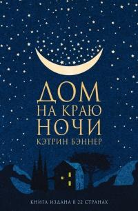 Дом на краю ночи - Кэтрин Бэннер