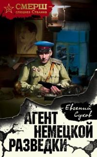 Агент немецкой разведки - Евгений Сухов