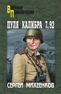Пуля калибра 7,92 - Сергей Михеенков