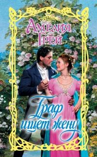 Граф ищет жену - Амелия Грей