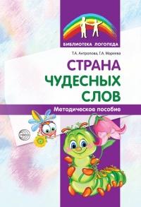 Страна чудесных слов - Галина Мареева