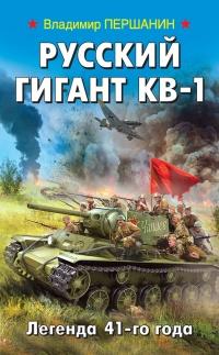 Русский гигант КВ-1. Легенда 41-го года - Владимир Першанин
