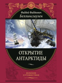 Открытие Антарктиды - Фаддей Беллинсгаузен