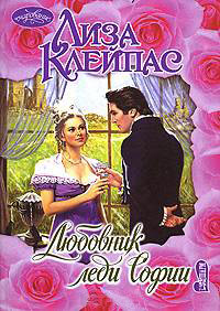 Любовник леди Софии - Лиза Клейпас