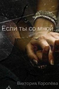 Если ты со мной… Книга 2 - Виктория Королёва