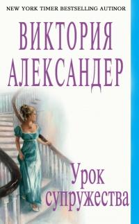 Урок супружества - Виктория Александер