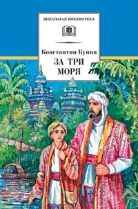 За три моря. Путешествие Афанасия Никитина - Константин Кунин