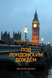 Под лондонским дождём - Мария Корчагина