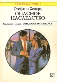Опасное наследство - Стефани Ховард