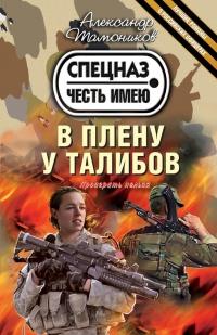 В плену у талибов - Александр Тамоников