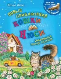 Новые приключения кошки Нюси. Сокровища короля Андраша - Наталья Ларкин