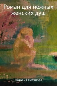 Роман для нежных женских душ - Наталия Потапова