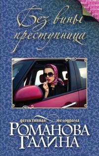Без вины преступница - Галина Владимировна Романова