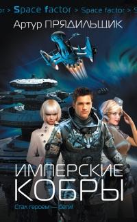 Имперские кобры - Артур Прядильщик