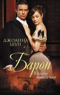 Барон. В плену твоих чар - Джоанна Шуп