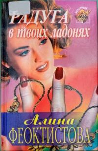 Радуга в твоих ладонях - Алина Феоктистова
