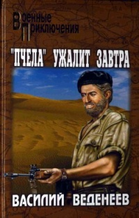 """Пчела"" ужалит завтра - Василий Веденеев"