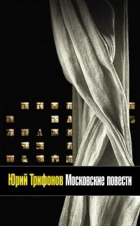 Московские повести (сборник) - Юрий Трифонов