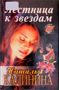 Лестница к звездам - Наталья Калинина