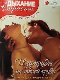 Изумруды на твоей груди - Агата Эмералд