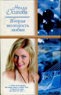 Вторая молодость любви - Нелли Осипова