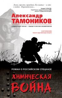 Химическая война - Александр Тамоников