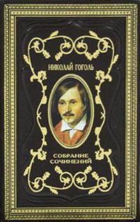 Миргород. Том 2 - Николай Гоголь