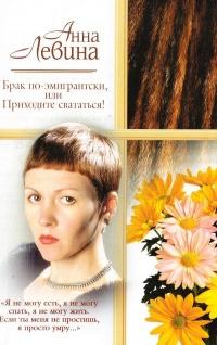 Брак по-американски - Анна Левина