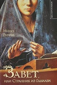 Завет, или Странник из Галилеи - Нино Риччи