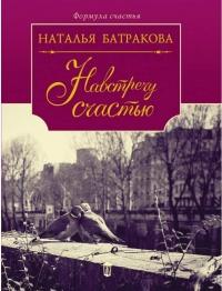 Площадь согласия. Книга 2. Навстречу счастью - Наталья Батракова