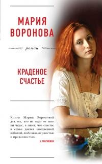Краденое счастье - Мария Воронова