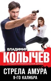 Стрела Амура 9-го калибра - Владимир Колычев