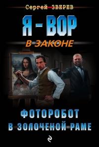 Фоторобот в золоченой раме - Сергей Зверев