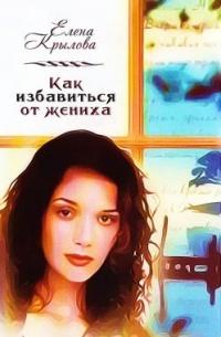 Как избавиться от жениха - Елена Крылова