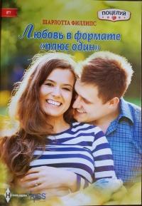 """Любовь в формате """"плюс один"""" - Шарлотта Филлипс"""