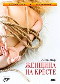 Женщина на кресте - Анна Мар