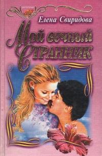 Мой вечный странник - Елена Свиридова