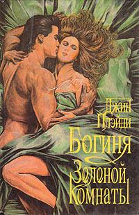 Богиня зеленой комнаты - Виктория Холт