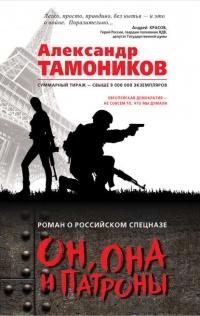 Он, она и патроны - Александр Тамоников