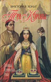 Три короны - Виктория Холт