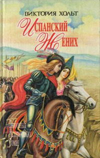 Испанский жених - Виктория Холт